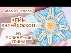 Kane KALEIDOSCOPE polymer clay ◆ ◆ MASTER CLASS ANNAORIONA - YouTube