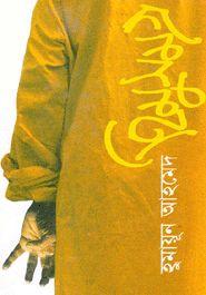বইয়ের নাম- হিমু সমগ্র-১  লিঙ্ক- http://www.rokomari.com/book/201  মুল্য- ৬৮০ টাকা  মাত্র ৩০ টাকা শিপিং চার্জ এ সারা বাংলাদেশ হোম ডেলিভারি , ঘরে বসেই সংগ্রহ করুন পছন্দের যত বই