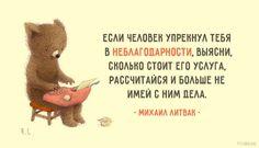 Мудрые советы психолога Михаила Литвака | Новости | Всеукраинская ассоциация пенсионеров