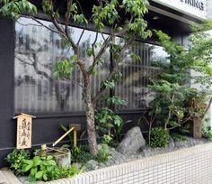 千葉県成田市の造園会社 庭 加藤