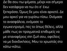 Mood Quotes, Life Quotes, Greek Quotes, Favorite Quotes, Life Is Good, Qoutes, Lyrics, Thoughts, Feelings