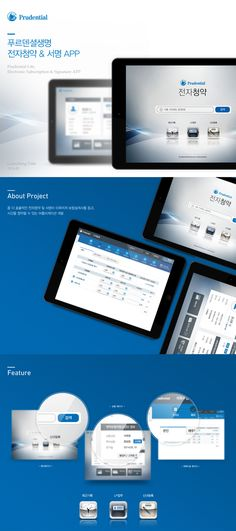 푸르덴셜생명 전자청약&서명 APP UI,UX 디자인 #edacom