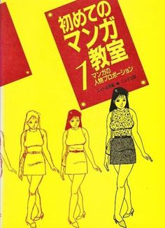 How to Draw Manga Human Figure Proportion Guide Book ISBN: 9784871990462 -1580