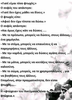 Camp Quotes, Greek Quotes, Wise Words, Sayings, Life, Greek Language, Word Of Wisdom, Famous Quotes, Quote