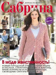 Журналы по вязанию и рукоделию: Сабрина №9 2015