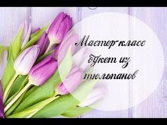 Тюльпаны из гофрированной бумаги. Мастер-касс/Tulips from corrugated paper. Master-Class - YouTube