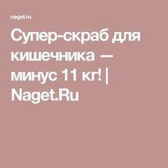 Супер-скраб для ки.шечника — минус 11 кг!   Naget.Ru