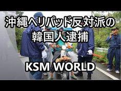 【KSM】沖縄ヘリパッド反対派の韓国籍の男逮捕 警備の警察官転倒させた疑い 名護署前で釈放求め抗議活動も