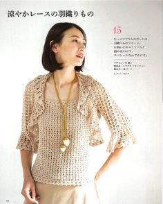 Crochet Summer Tops, Summer Knitting, Easy Crochet, Knit Crochet, Modern Crochet Patterns, Japanese Patterns, Crochet Books, Beautiful Models, Knitwear