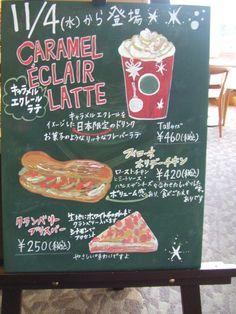 Caramel Eclair Latte (2009)