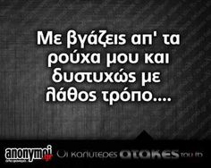 Wisdom Quotes, Me Quotes, Funny Greek, Special Quotes, Greek Quotes, Funny Photos, Sarcasm, Make Me Smile, Texts