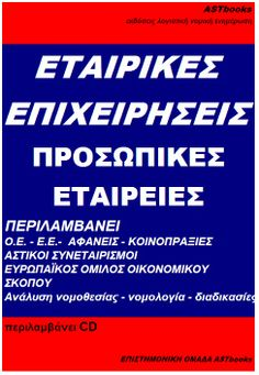 Οι  προσωπικές εταιρείες αφορούν κατά βάση την ανάπτυξη μικρών και μικρομεσαίων επιχειρηματικών- εμπορικών δραστηριοτήτων. Στη χώρα μας  αποτελούν ίσως το σύνολο των εταιρειών και ταυτόχρονα τη βασικότερη δομή της Ελληνικής Οικονομίας…