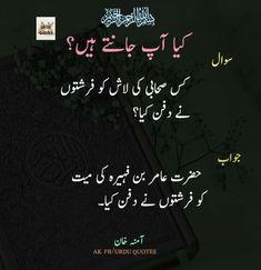 Inspirational Quotes In Urdu, Best Islamic Quotes, Islamic Phrases, Beautiful Islamic Quotes, Islamic Messages, Hadith Quotes, Quran Quotes Love, Ali Quotes, Urdu Quotes
