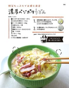 Clean Recipes, Soup Recipes, Easy Cooking, Cooking Recipes, Japanese Food, Side Dishes, Dinner, Healthy, Foods