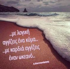 Greek Quotes, Life Quotes, Inspirational Quotes, Wisdom, Messages, Feelings, Words, Beach, Water
