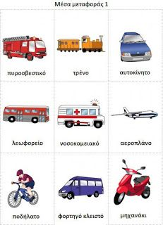 Transportation Flashcards - It's fun to learn English Activities For Kids, Learning English For Kids, Kids English, English Study, Toddler Learning, Lessons For Kids, English Lessons, English Words, Teaching English