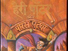 Kimti - Harry Potter aur Paaras Patthar  Harry Potter und der Stein der Weisen auf Hindi - wer sein Hindi festigen oder üben möchte, wird hiermit glücklich. Die Komplexität der Sprache steigert sich mit jedem Buch der Reihe.  #Harrypotter #Hindi #translation #book #novel #magic #fantasy #special