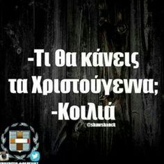 Αστεία στάτους Greek Quotes, Sarcastic Quotes, English Quotes, Just Kidding, Just For Laughs, Funny Moments, Laugh Out Loud, Puns, The Funny