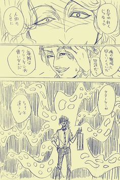現兎 (@utsuto_t) さんの漫画   64作目   ツイコミ(仮) Vintage World Maps, Wonderland, Fandoms, Manga, Disney, Anime, Sleeve, Manga Comics, Anime Shows