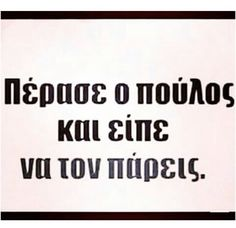 Funny Greek Quotes, Bad Quotes, Greek Memes, Funny Picture Quotes, Jokes Quotes, Funny Quotes, Funny Statuses, Special Quotes, True Words