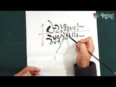 Arabic Calligraphy, Typography, Korean, Watercolor Painting, Letterpress, Letterpress Printing, Korean Language, Arabic Calligraphy Art, Fonts