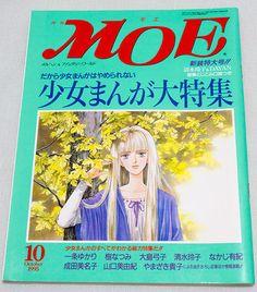 MOE Japan Magazine 10/1995 Shojo Manga Girl's Comics ICHIJO YUKARI/REIKO SHIMIZU