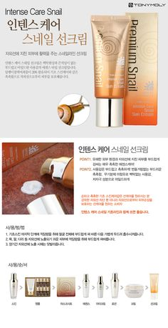[Tonymoly] Intense Care Snail Sun Cream SPF47 PA+++