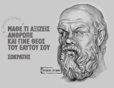Learn what you deserve and be the God your self Socrates Quotes, Wisdom Quotes, Me Quotes, Motivational Quotes, Inspirational Quotes, Stealing Quotes, Monthly Quotes, Unique Quotes, Images And Words