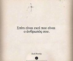 Images and videos of greek quotes New Quotes, Book Quotes, Fighting Quotes, Philosophy Quotes, Greek Words, Pillow Fight, Greek Quotes, Love Words, Favorite Quotes