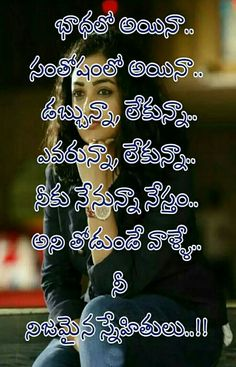 Friendship Quotes In Telugu, Good Morning Greetings, Bff Quotes, Quotations, Best Friends, Motivational, Beat Friends, Bestfriends, Qoutes
