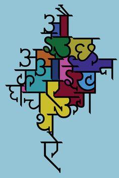 Ateem Hindi font by Smrita Jain for The Aquario Group NY Marathi Calligraphy Font, Calligraphy Fonts Alphabet, Alphabet Symbols, Hindi Font, Typography Love, Typography Inspiration, Typography Letters, Hand Lettering, Portfolio Book