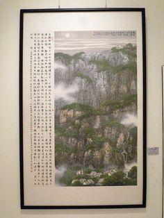 Chu Yun Yan Feng – Meng Qing Yi painting and calligraphy exhibition 楚韵燕风–孟庆一书画作品展   2013.08.01-06  Guan Shan Yue Art Museum 关山月美术馆
