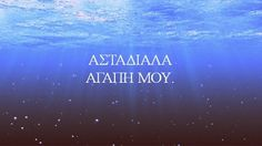Find images and videos about greek quotes on We Heart It - the app to get lost in what you love. Go Greek, Unique Words, Word Pictures, Greek Quotes, Greeks, True Stories, Find Image, We Heart It, Haha