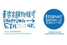 Shopping Ethology by Yang Shao Chun, via Behance