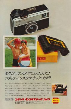 Vintage Japanese Product Advertising