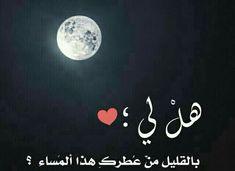 هل لي يا حبي Arabic Words, Arabic Quotes, Sad Heart, Tu Me Manques, Lost Love, Desert Rose, I Miss You, True Words, Good Books