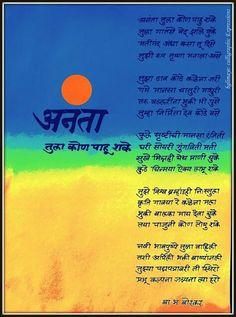 24 Best Marathi Poems images in 2015 | Marathi poems, Poems