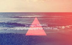 Οι πιο δημοφιλείς ετικέτες γι αυτήν την εικόνα συμπεριλαμβάνουν: sea, greek quotes και love