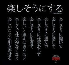 【 楽しそうにする 】 | 素敵な言葉は人生を変える! Positive Messages, Positive Words, Happy Words, Love Words, Wise Quotes, Inspirational Quotes, Japanese Quotes, Life Philosophy, Favorite Words