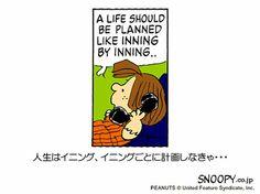 A life should be planned like inning by inning...
