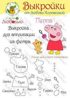 Добрая лавка Маруру | Чудеса из фетра Papa Pig, Aniversario Peppa Pig, Felt Crafts Patterns, Quiet Book Patterns, Felt Quiet Books, Baby Sewing Projects, Pig Party, Funny Toys, Fabric Toys