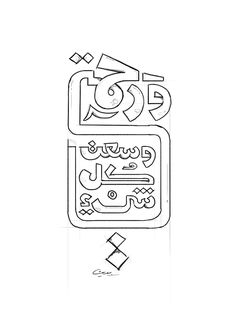 Arabic Calligraphy Art, Calligraphy Quotes, Arabic Art, Typography Quotes, Typography Letters, Lettering, Leaf Illustration, Ceramic Painting, Cool Words
