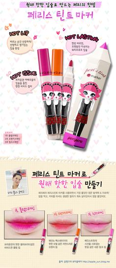 The loveliest and sweetest lip tint, stains, BB cream and makeup from Korean brand Peripera. SHOP NOW at www.eyecandys.com with FREE Shipping! #eyecandys #beauty #cosmetics #makeup #ulzzang #cute #love