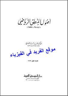 تحميل كتاب أصول المنطق الرياضي Pdf محمد ثابت الفندي Mathematical Logic Logic Mathematics