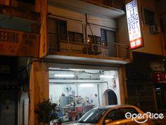 怡保 – 午晚 - 利興發河嘻 14, Jalan Panglima, Ipoh. 時間: 11am – 10pm Jukebox