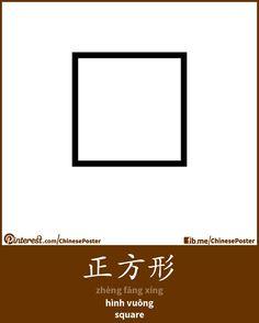 正方形 - zhèng fāng xíng - hình vuông - square