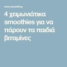 4 χειμωνιάτικα smoothies για να πάρουν τα παιδιά βιταμίνες Smoothies, Smoothie, Smoothie Packs, Fruit Shakes