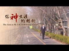 """【Eastern Lightning】The Church of Almighty God """"The Turn in My Life of Be..."""
