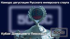 Конкурс дегустация Русского имперского стаута. Кубок Домашнего Пивовара