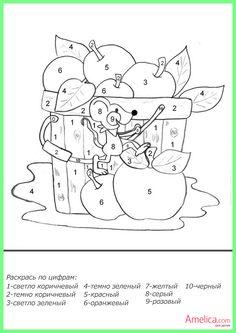 раскраски по цифрам для детей, рисунки по цифрам ...